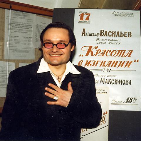 Смотреть Александр Васильев: 3 главные ошибки русских женщин в выборе образа видео