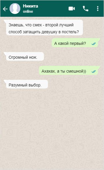 Оригинальный флирт привносит изюминку в смс-общение.