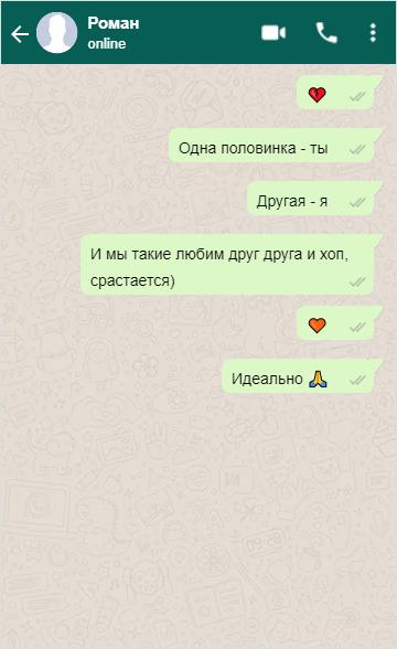 смайлы делают сообщения романтичнее
